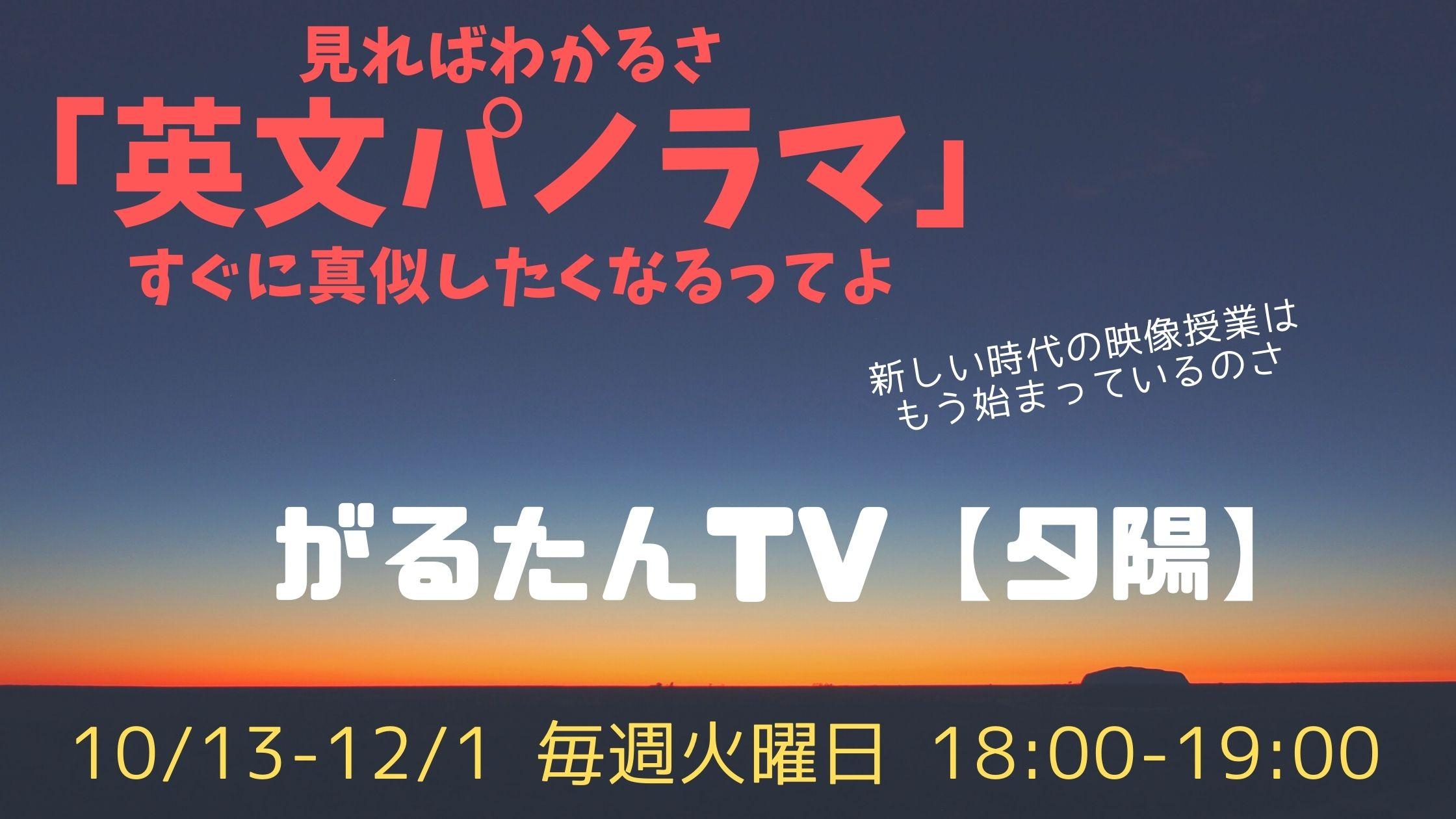 がるたんTV【夕陽-sunset-】『英文パノラマ』全8回分チケット