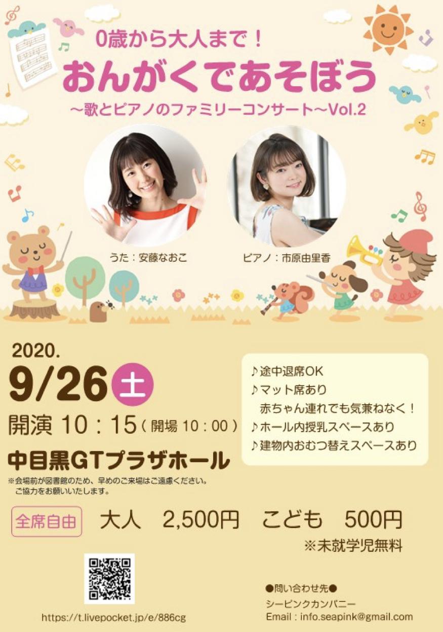 【開催延期】おんがくであそぼう〜歌とピアノのファミリーコンサート〜Vol.2