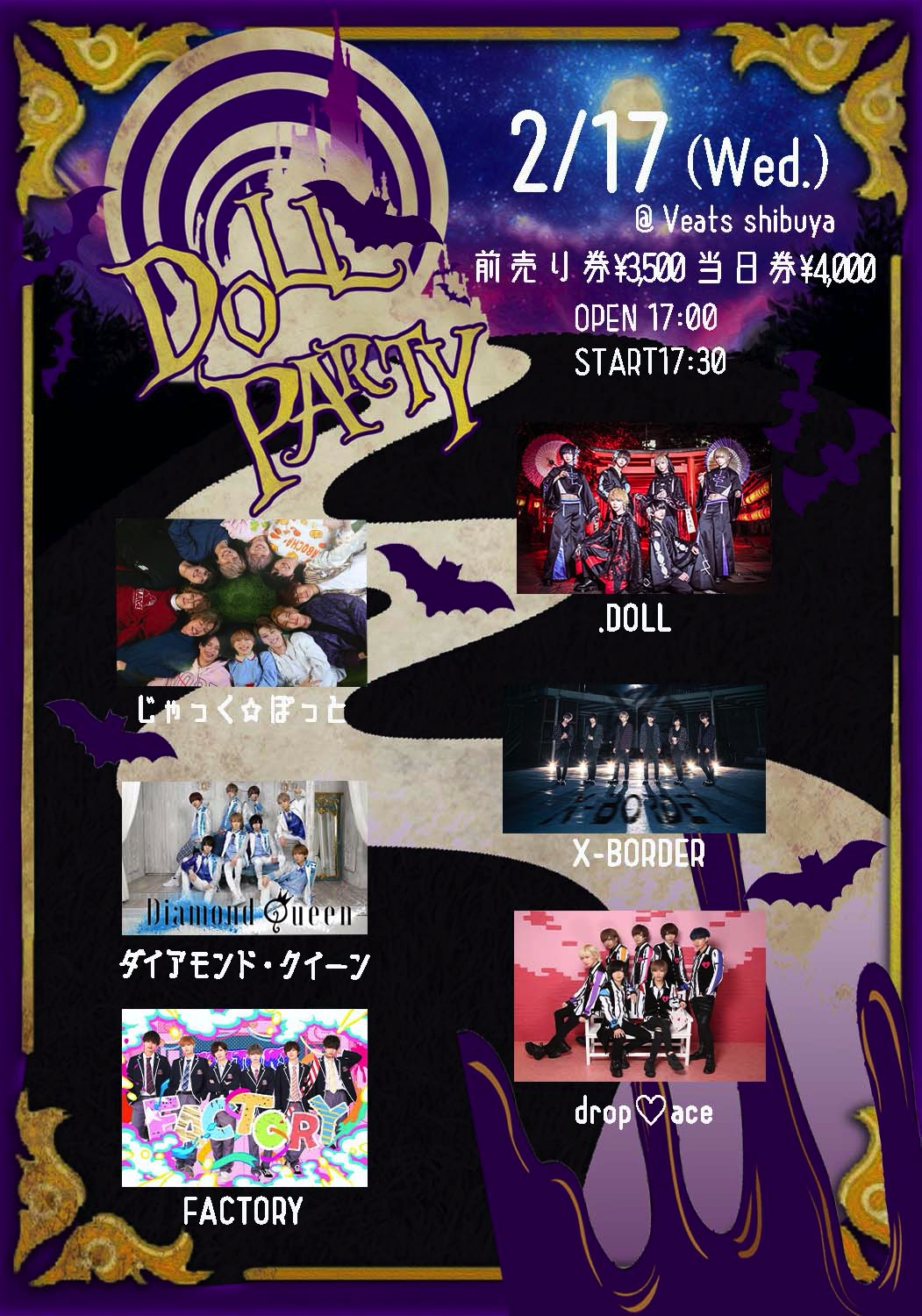 DOLL PARTY vol2