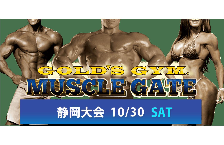 GOLD'S GYM マッスルゲート静岡(2021年10月30日)