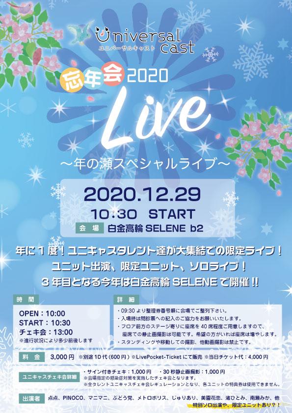 ユニキャス忘年会2020〜年の瀬スペシャルライブ〜