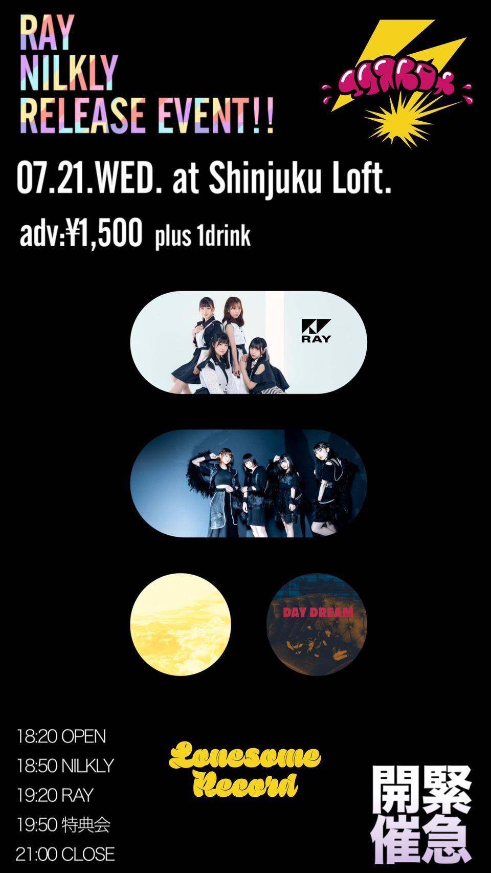 緊急開催 エクストロメ!!×Lonesome Record RAY&NILKLY RELEASE EVENT!!