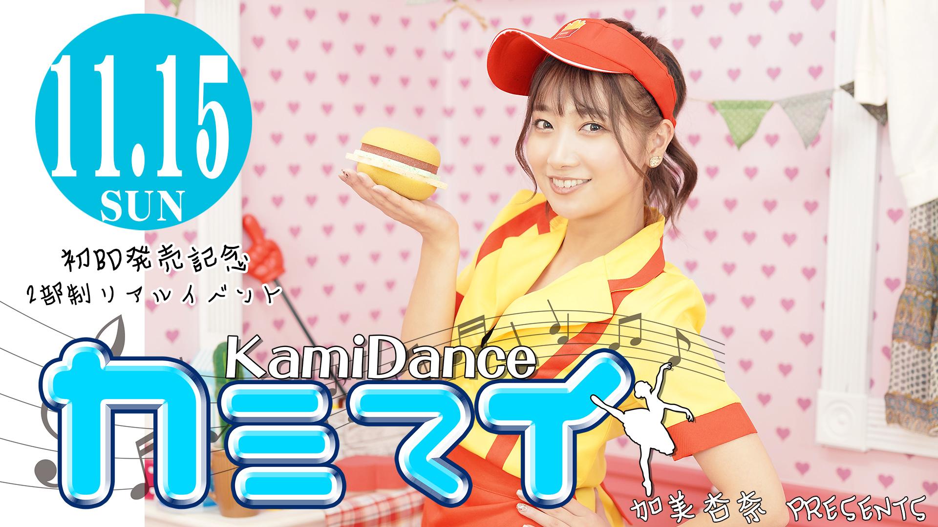加美杏奈プレゼンツ「カミマイ!~KamiDance~」公開生放送【物販あり】