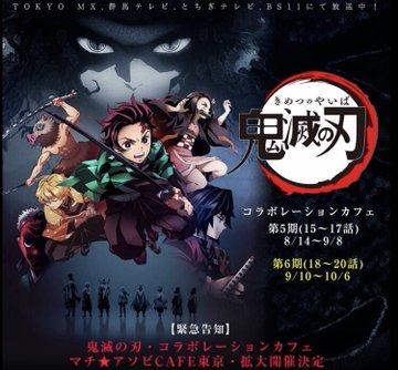 【大阪】ufotableCafe&マチ★アソビカフェ 12/5(木) 「鬼滅の刃コラボレーションカフェ」