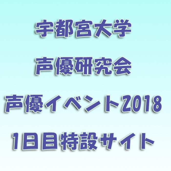 声優トークショーin宇都宮大学峰ヶ丘祭 ~今日はまりりで決まりり!~