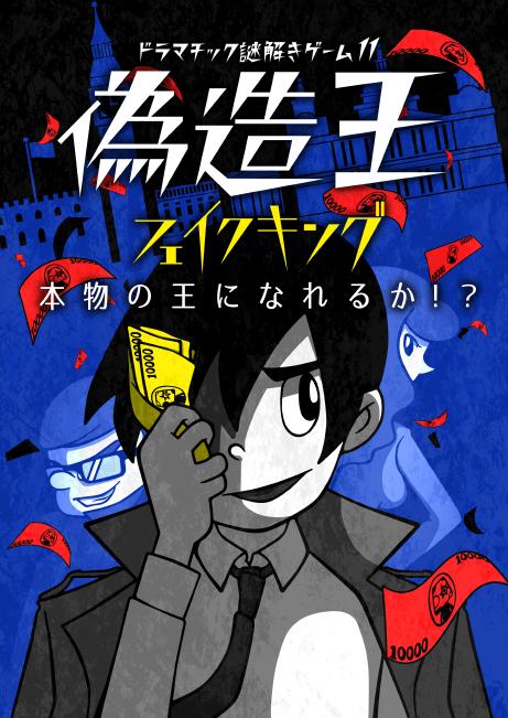 ドラマチック謎解きゲーム11「 偽造王(フェイクキング)」【再演】