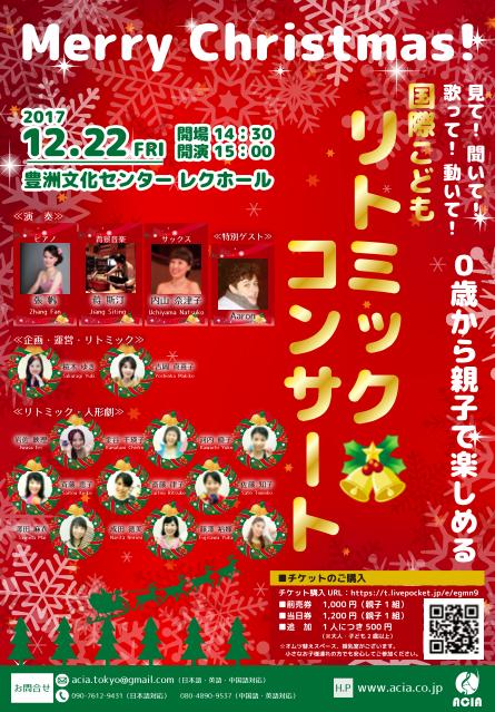 クリスマス国際子どもリトミックコンサート