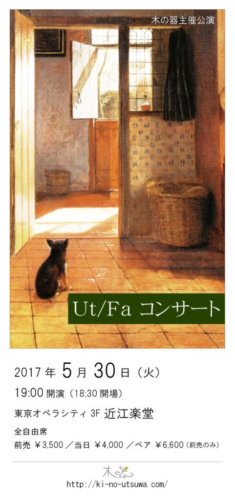 Ut / Fa コンサート