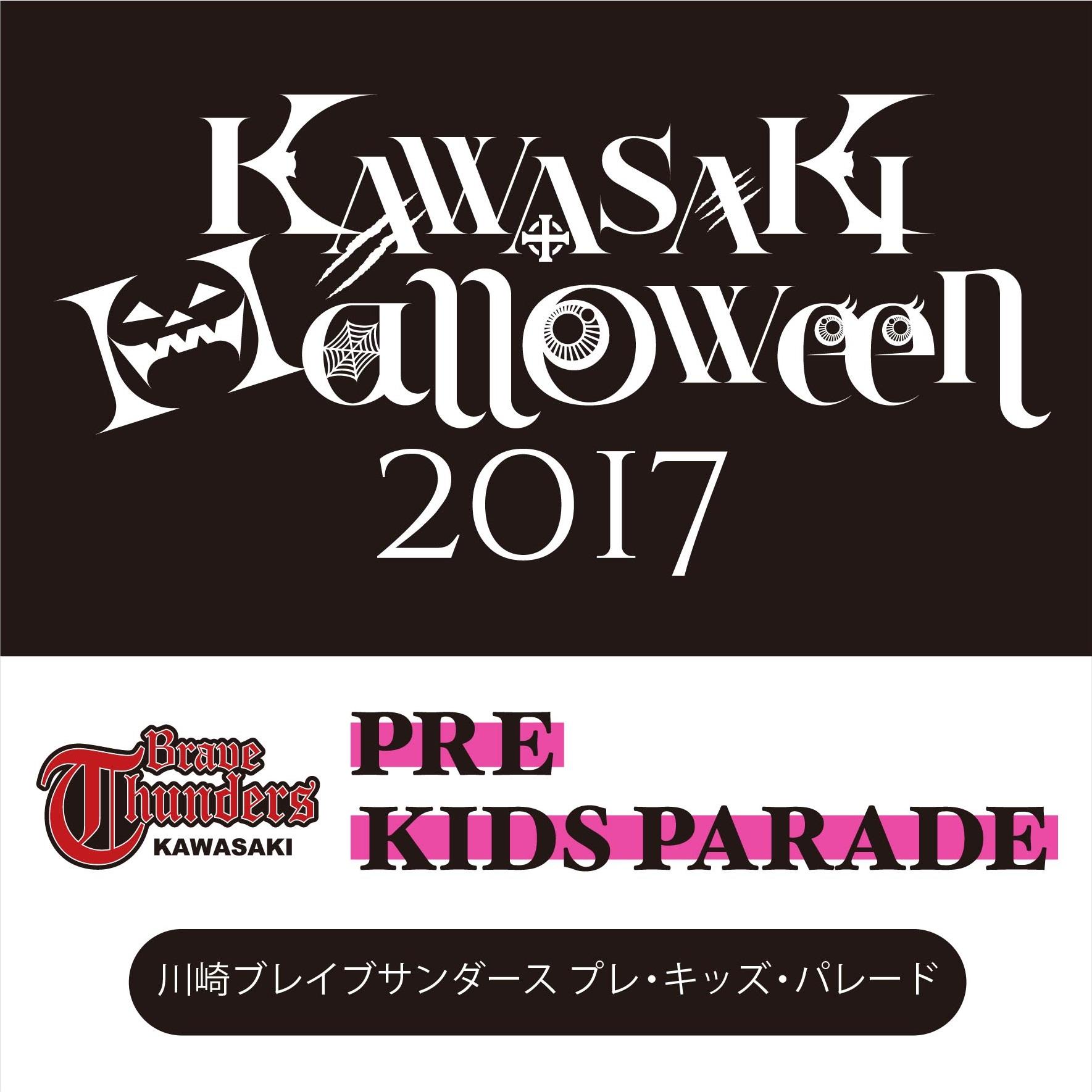 川崎ブレイブサンダース ホームゲーム「プレ・キッズ・パレード」
