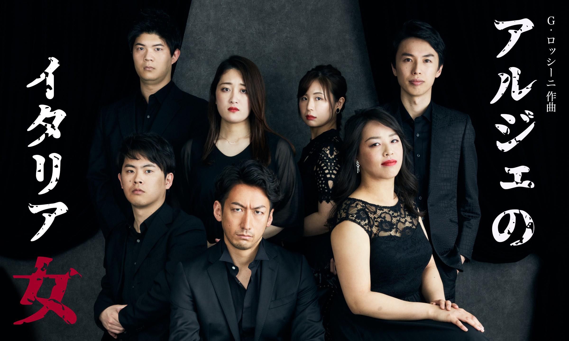 Vivid Opera Tokyo第6回公演『アルジェのイタリア女』