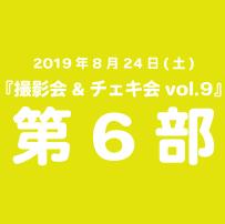 《第6部》2019年8月24日(土)『撮影会&チェキ会vol.9』