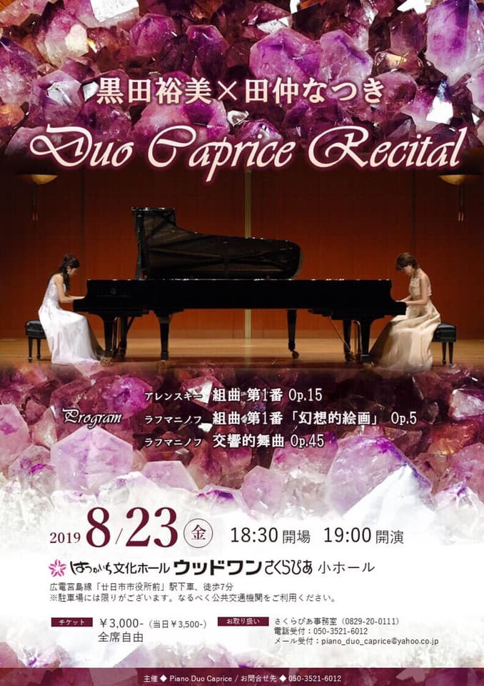 Duo Caprice Recital
