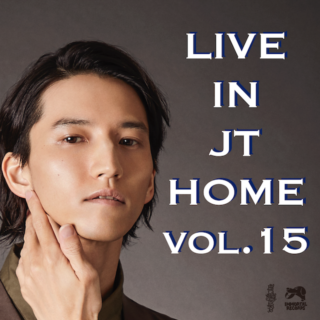 『Live in JT Home vol.15』 第2部