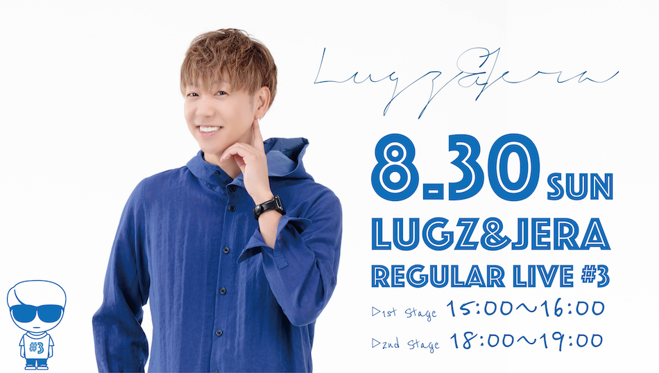 Lugz&Jera Regular LIVE in STUDIO LUGZ 〜LIVE Streaming #5