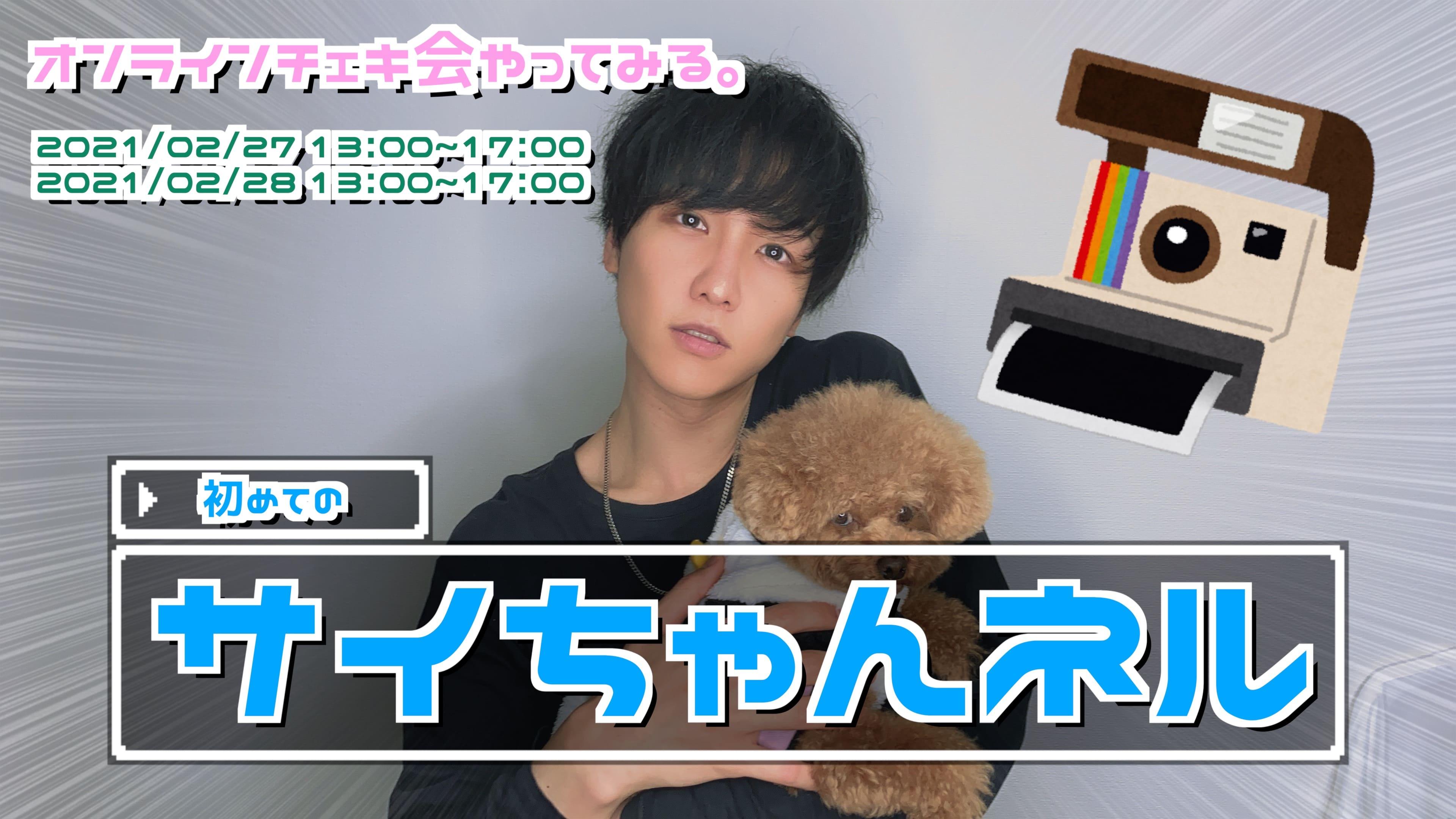 【初】サイちゃんネルのオンラインチェキ会