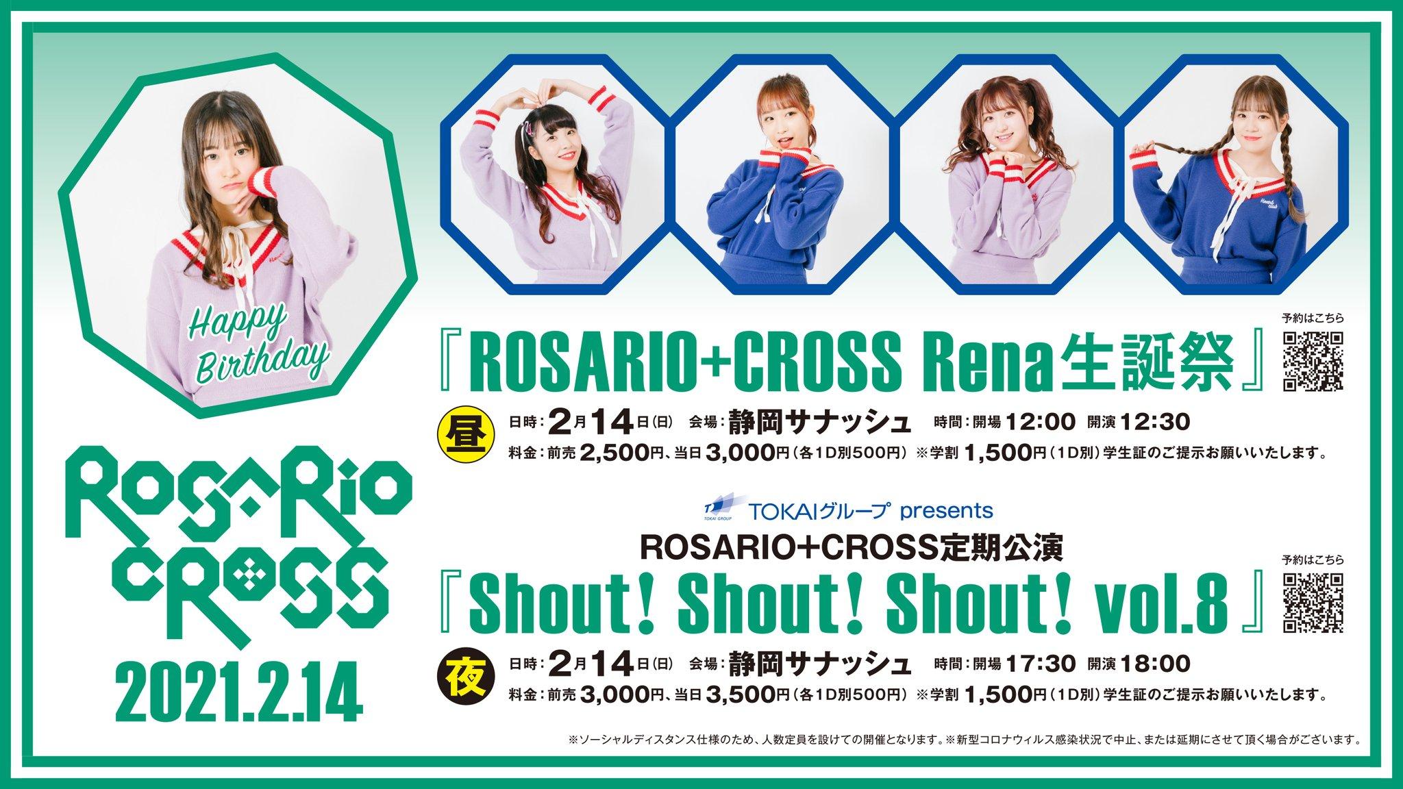 【ROSARIO+CROSS】昼公演「ROSARIO+CROSS Rena生誕祭」