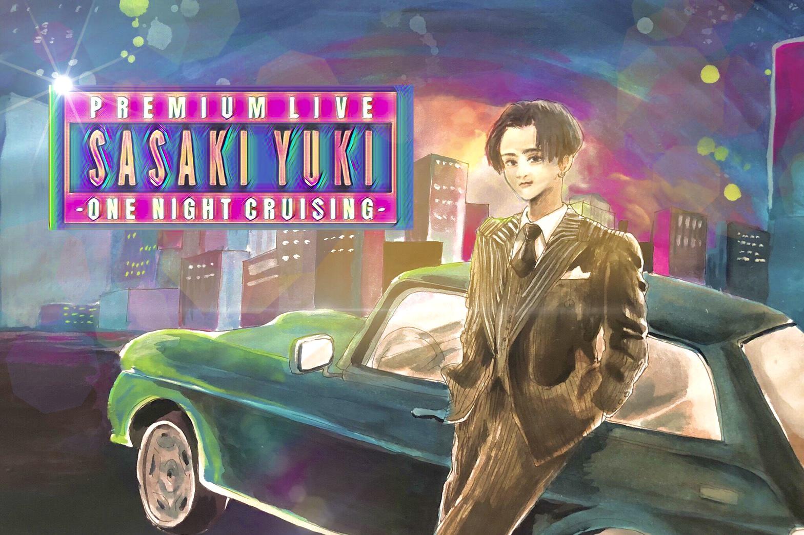 「SASAKI YUKI PREMIUM LIVE - One Night Cruising - 」
