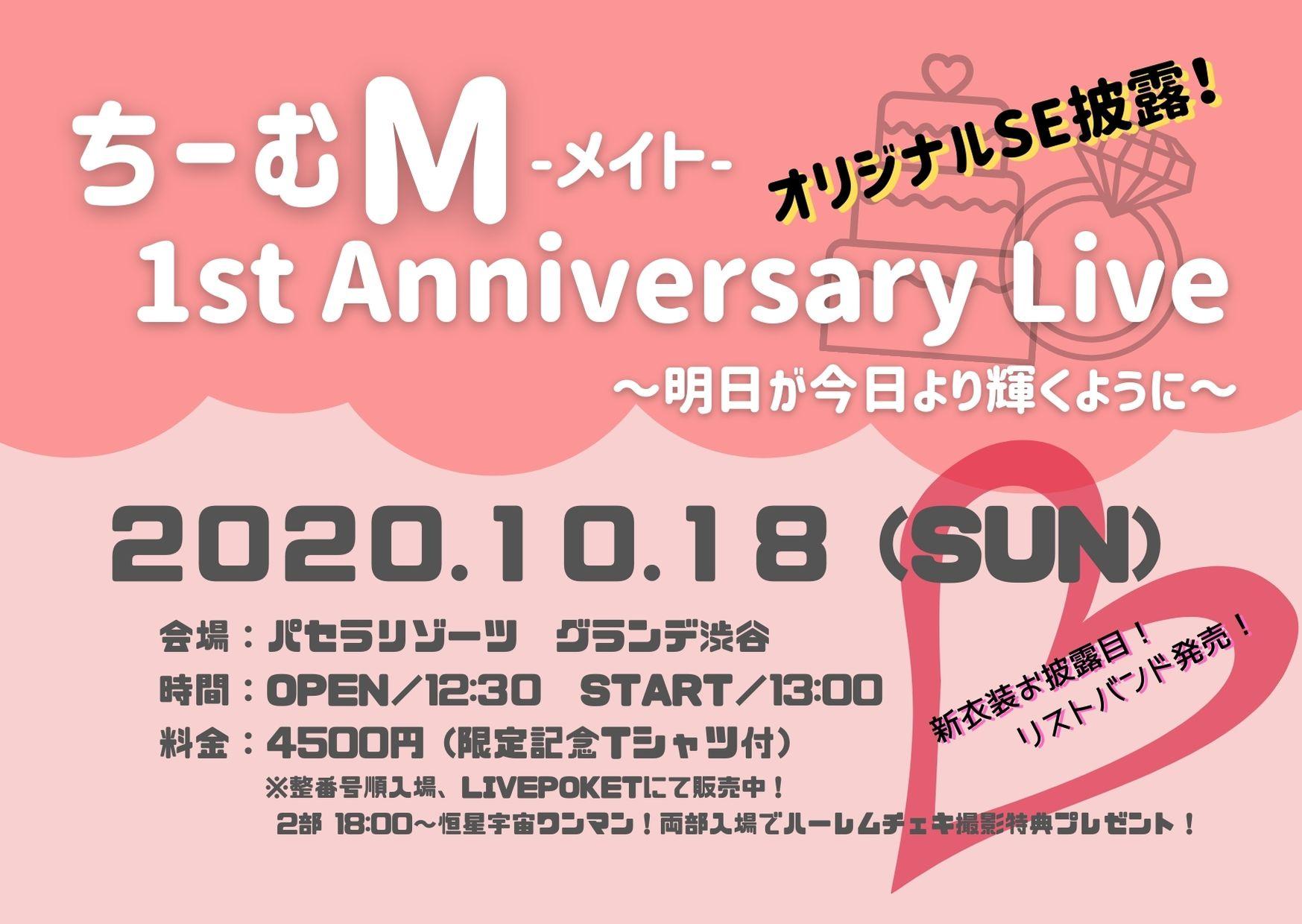 10/18(日)ちーむM 1st Anniversary Live ~今日が明日より輝くように~