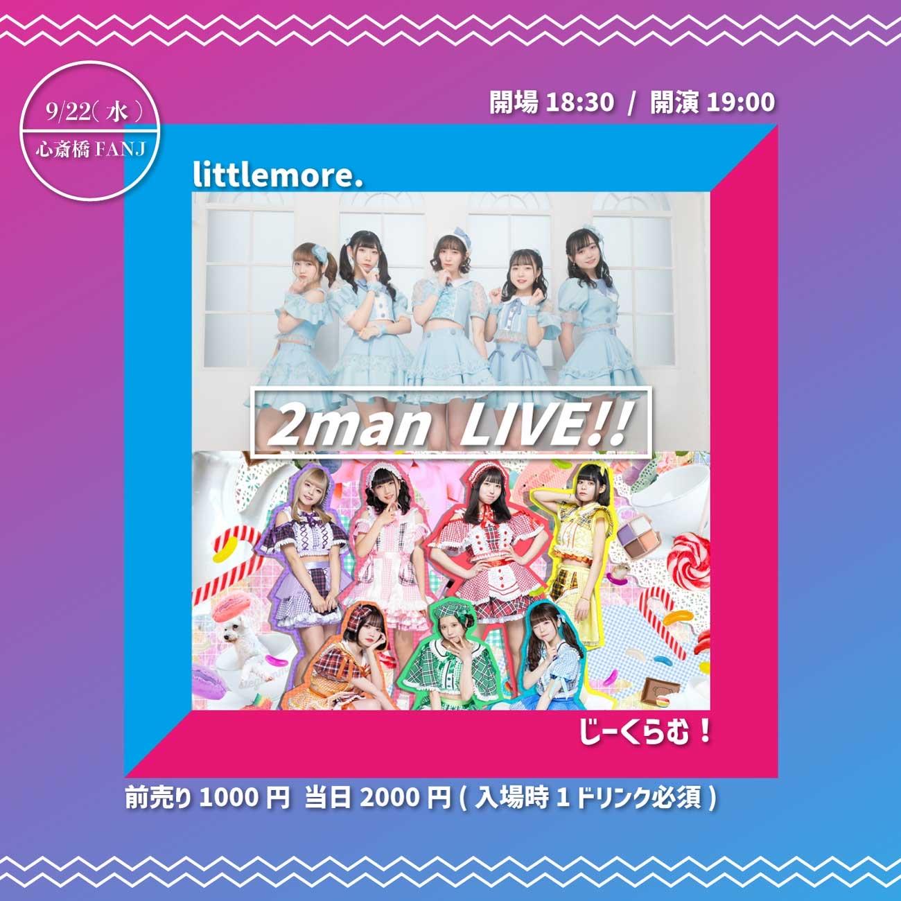9/22(水) littlemore. × じーくらむ! 2man Live!!
