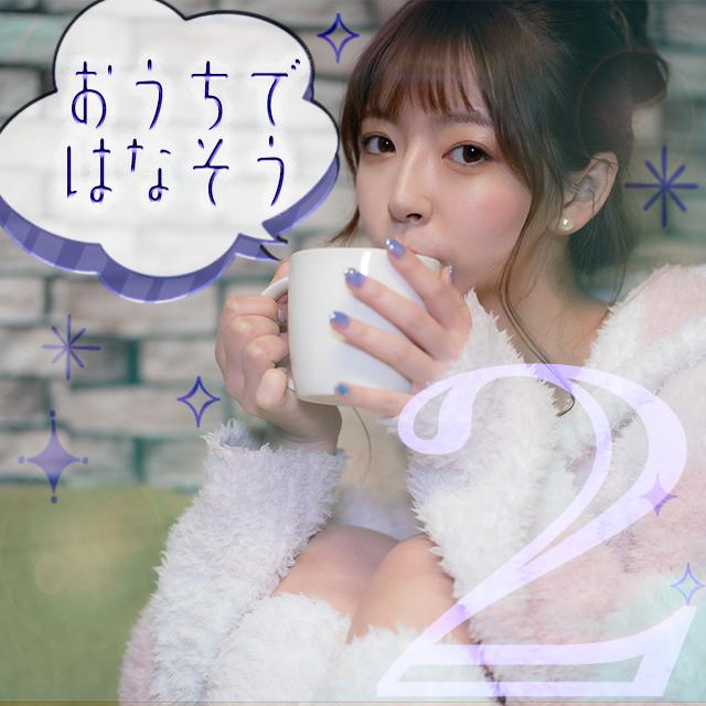 西村美咲とツーショットおしゃべり会「おうちではなそう」Vol.2