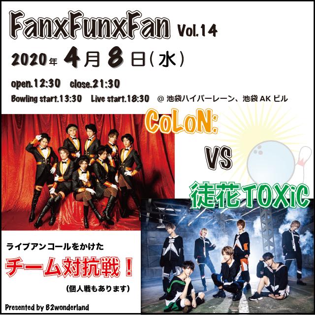 FanXFunXFan Vol.14