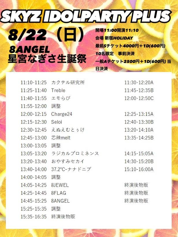 『SKYZ IDOL PARTY PLUS 8ANGEL 星宮なぎさ生誕祭 』1部