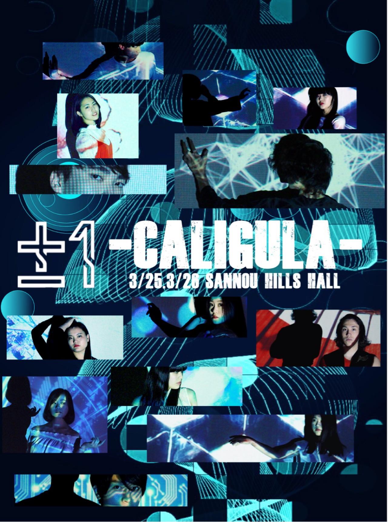 ±1 -CALIGULA- / 銀河鉄道の夜