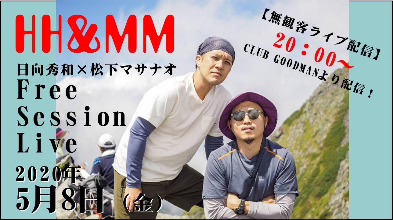 【無観客ライブ配信】HH&MM(日向秀和×松下マサナオ)Free Session Live