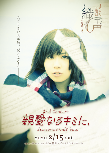 織声単独演奏会〜2nd〜『親愛なるキミに、』