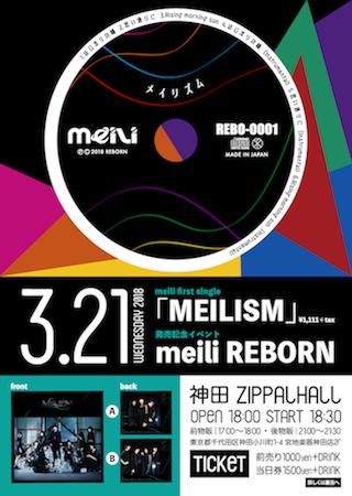 """meili(メイリイ)1stシングル「MEILISM(メイリズム)」発売記念イベント""""meili REBORN"""""""