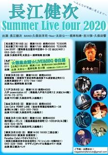 【名古屋】長江健次Summer Live tour 2020 @Live DOXY