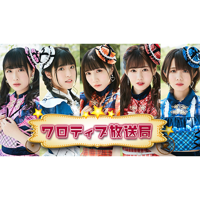 """【2020/11/20】FES☆TIVEの""""ワロティブ放送局"""" #46"""
