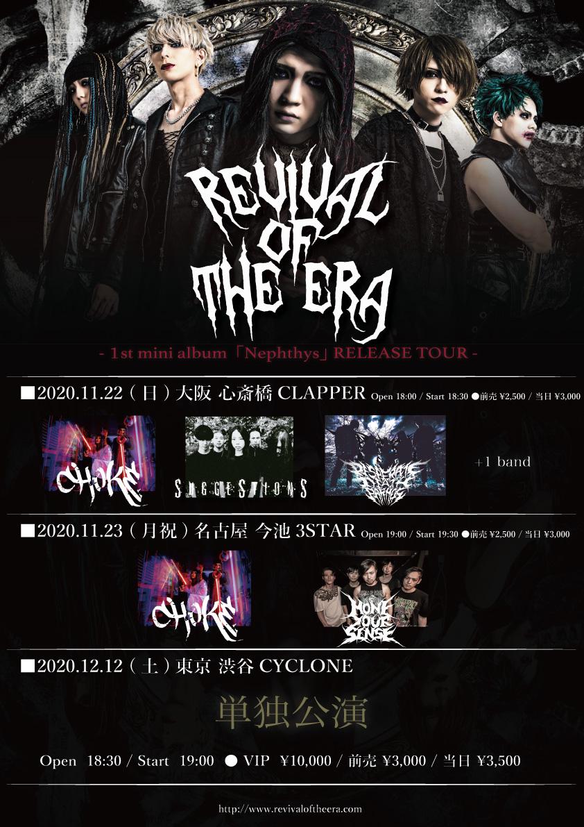"REVIVAL OF THE ERA 1st mini album ""Nephthys"" リリースツアー大阪編"