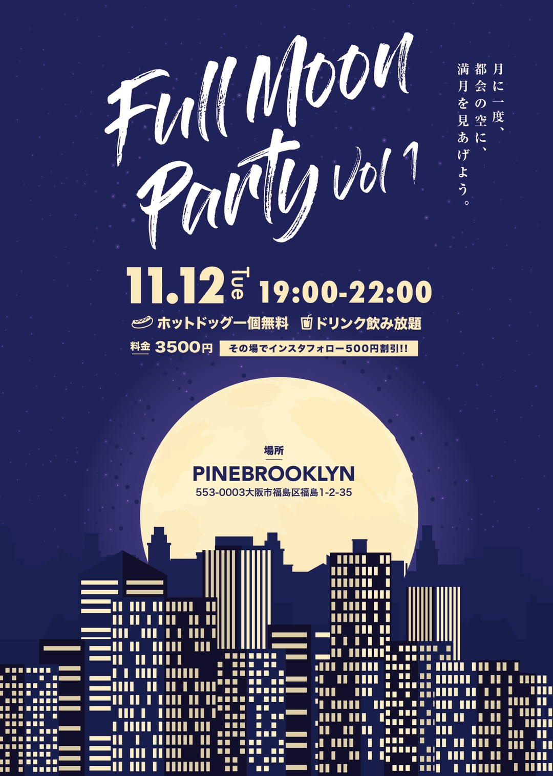 Full Moon Party Vol.1
