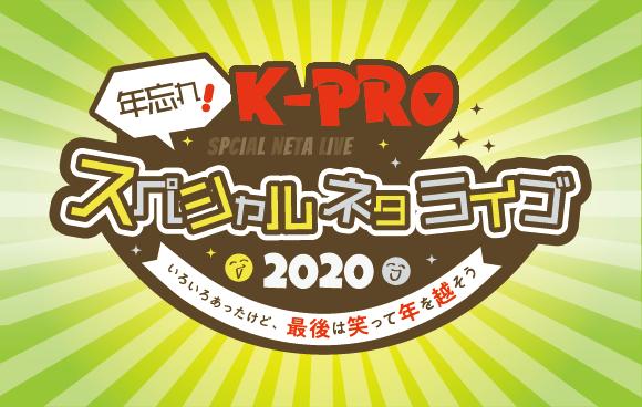 ●夜の部●K-PROスペシャルライブ『年忘れ!K-PROスペシャルネタライブ2020〜いろいろあったけど、最後は笑って年を越そう〜・夜の部』