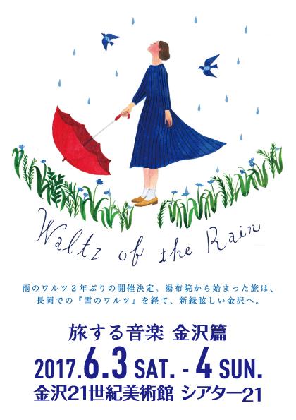 旅する音楽 金沢篇 − Waltz of the Rain −