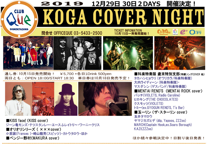 """""""K.O.G.A COVER NIGHT 2019 WHITE SIDE"""""""