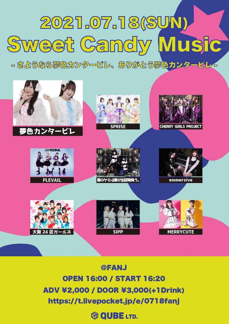 7/18(日) Sweet Candy Music★ -さようなら夢色カンタービレ、ありがとう夢色カンタービレ-