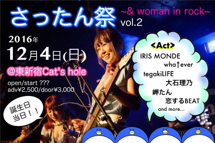 さったん祭 VOL.2 & ~woman in rock~
