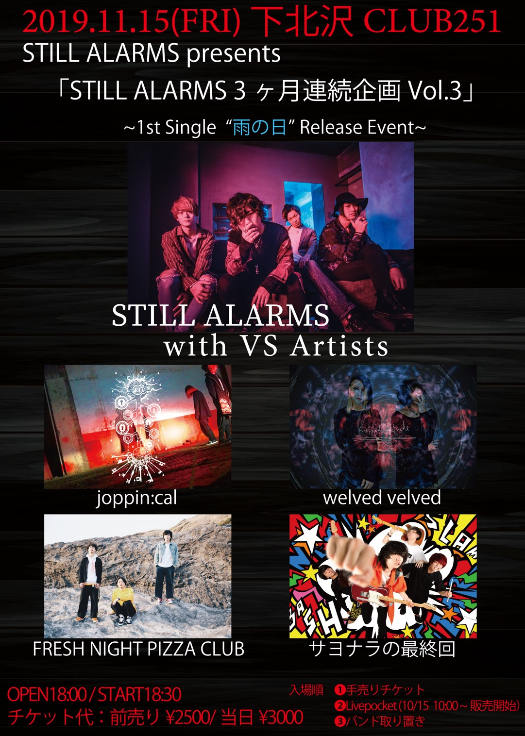 "STILL ALARMS presents STILL ALARMS 3ヶ月連続企画Vol.3 ~STILL ALARMS 1st Single ""雨の日"" Release Event~"
