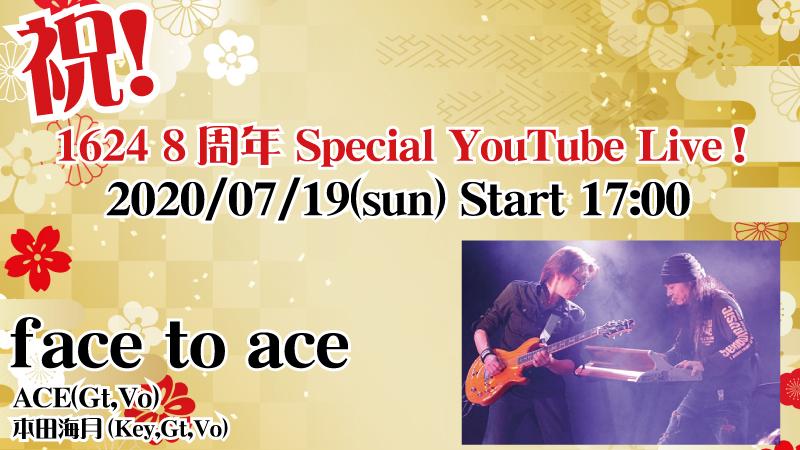 祝! 1624 8周年記念 Special Youtube Live!アーカイブ
