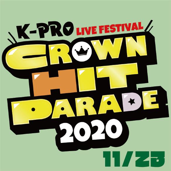 【●23日通し券】K-PROライブフェスティバル クラウンヒットパレード2020