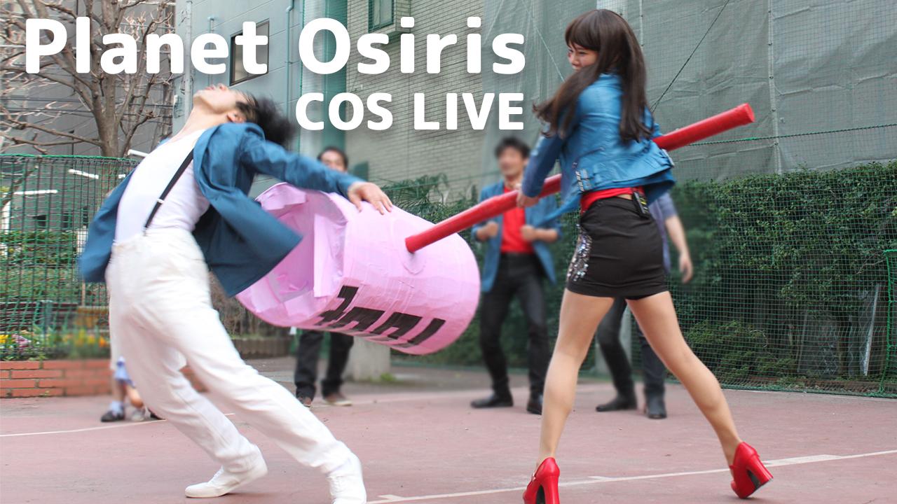 プラネットオシリス COS LIVE
