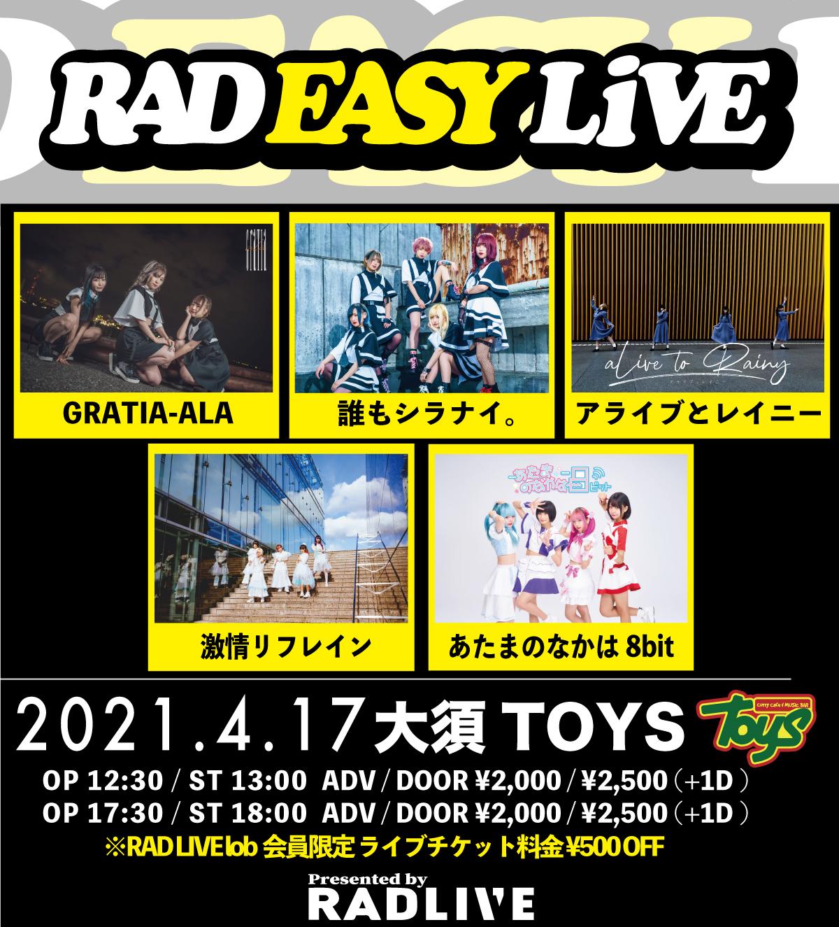 RAD EASY LIVE【1部】