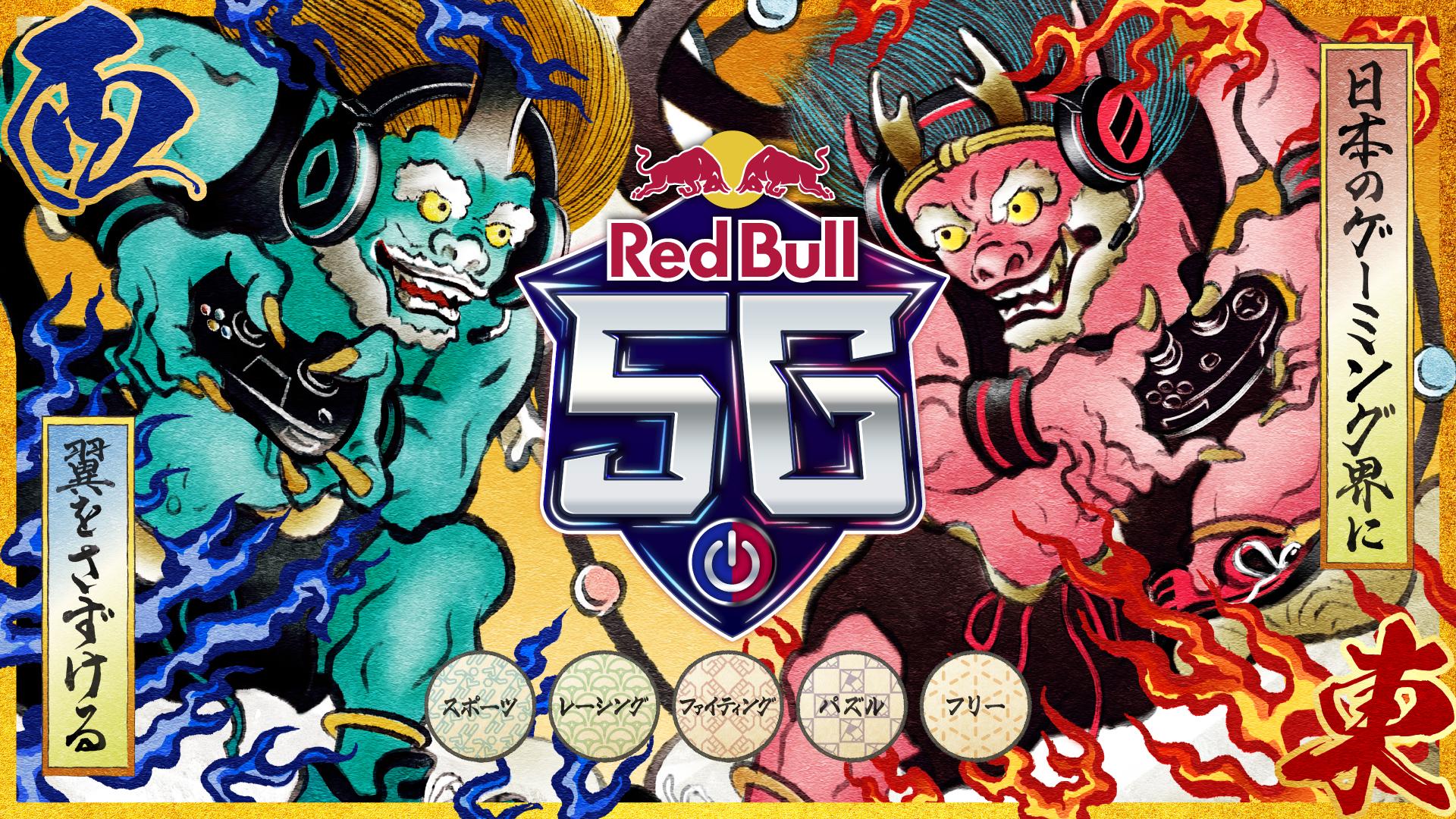 Red Bull 5G オンライン予選 東4