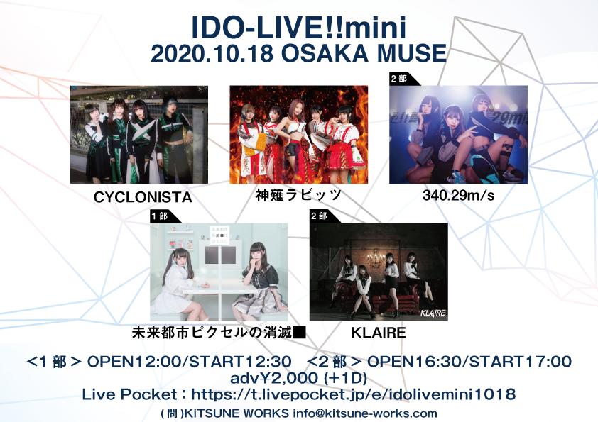 【2部】IDO-LIVE!!mini at OSAKA MUSE