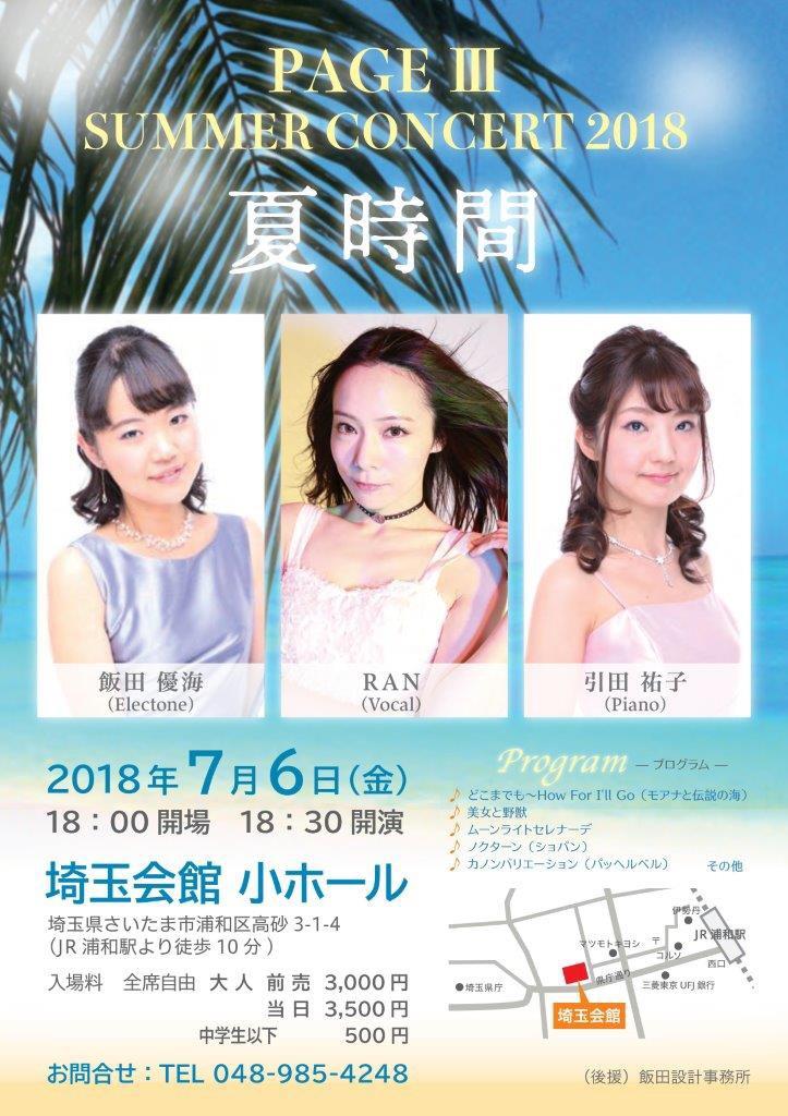 夏時間〜PAGEⅢ SUMMER CONCERT2018