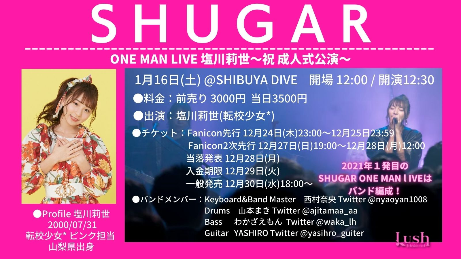 SHUGAR ONE MAN LIVE 塩川莉世 ㊗️成人式公演