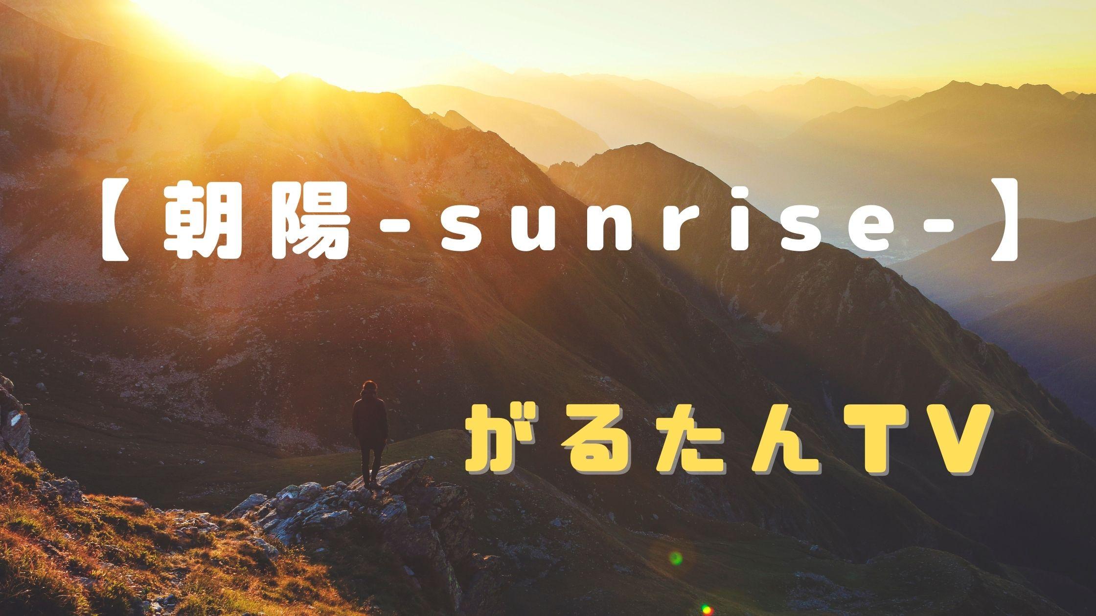 がるたんTV【朝陽〜sunrise】『難関大攻略!脱丸暗記の英熟語』2020年11月火・金曜[全8回](3〜27日)6時マンスリーチケット