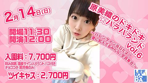 原美織のドキドキ☆ハラハランド vol,6 ~バレンタイン当日だよ!愛に飢えてるみんな、全員集合!~